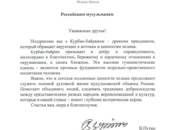 Путин Курбан