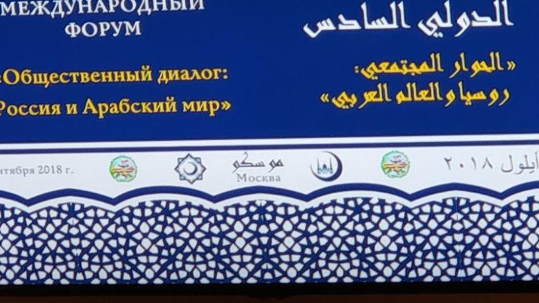 смр форум араб